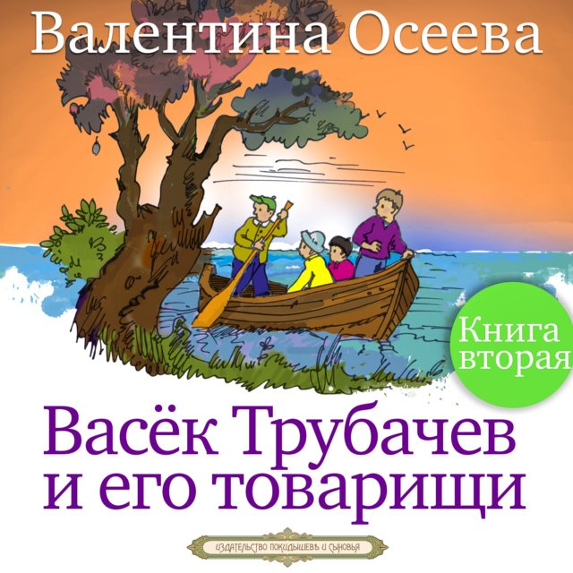 Васёк Трубачёв и его товарищи. Книга 2