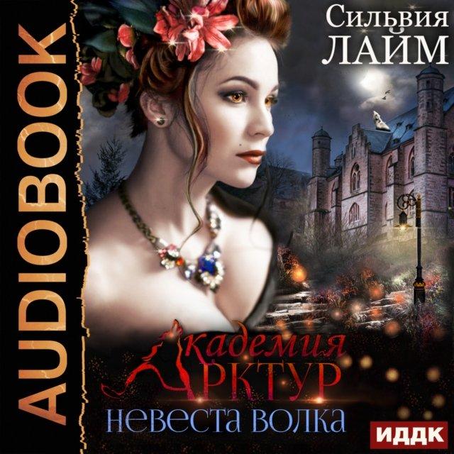 Академия Арктур. Книга 1. Невеста волка