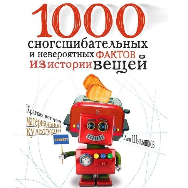 1000 сногсшибательных фактов из истории вещей