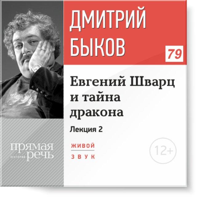 Евгений Шварц и тайна дракона. Часть 2