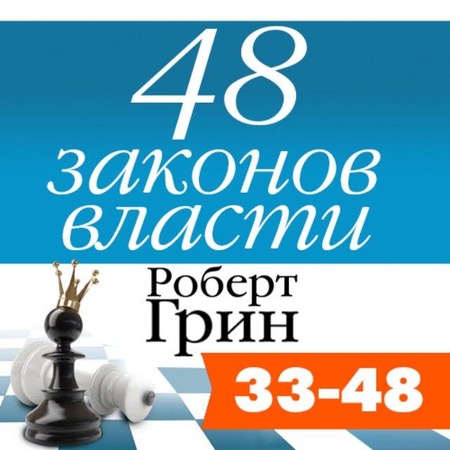 48 законов власти. Законы 33-48