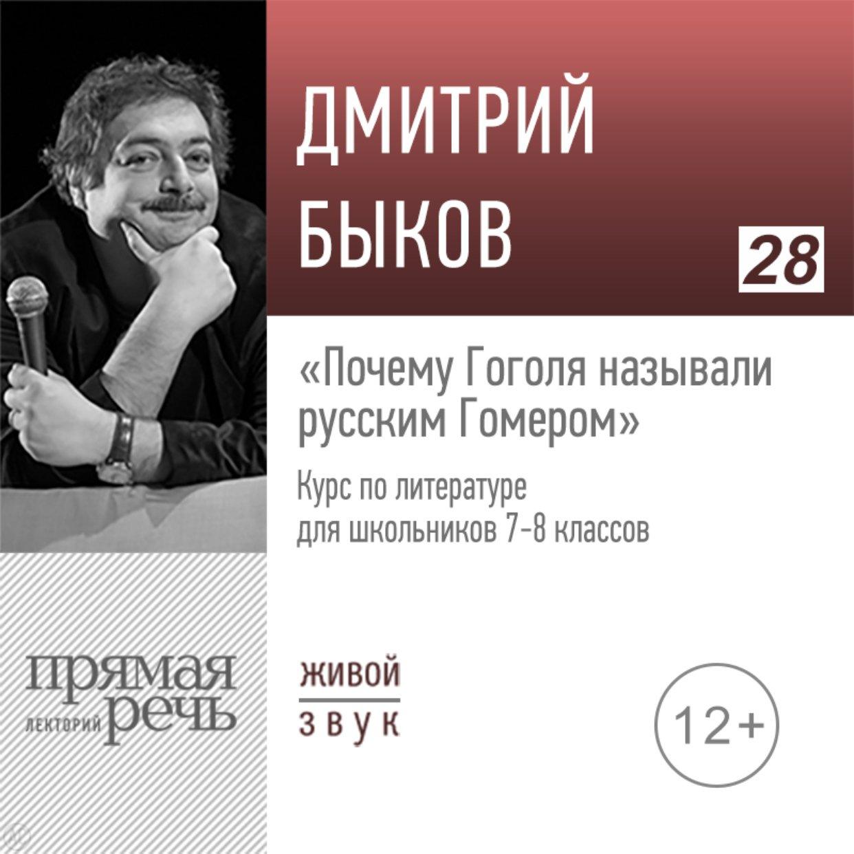 Почему Гоголя называли русским Гомером. Литература. 7-8 класс