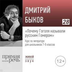 Онлайн-урок по литературе «Почему Гоголя называли русским Гомером». 7-8 класс