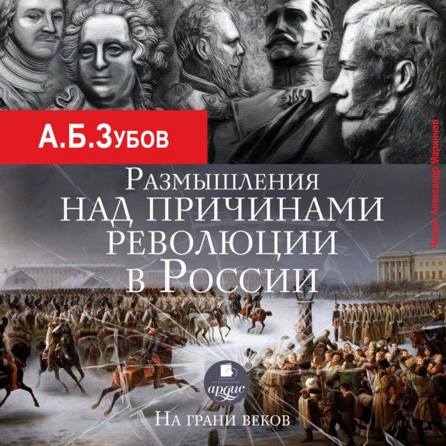 Размышления над причинами революции в России. На грани веков
