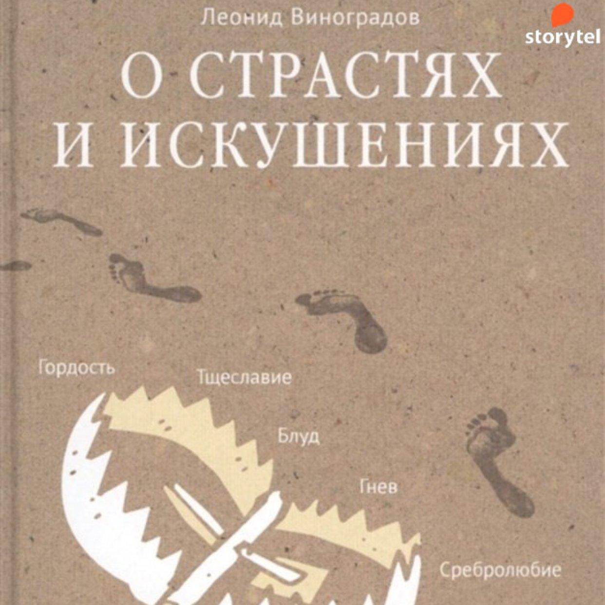 О страстях и искушениях. Ответы православных психологов