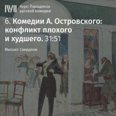 Комедии А. Островского: конфликт плохого и худшего