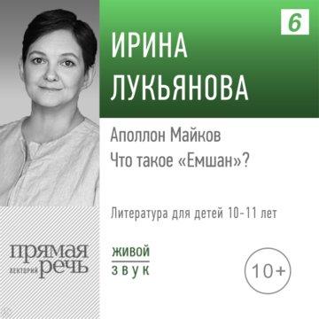 Аполлон Майков. Что такое емшан?