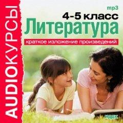 Литература. 4-5 класс