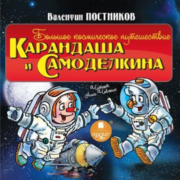 Большое космическое путешествие Карандаша и Самоделкина