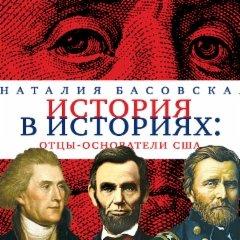 История в историях. Отцы-основатели США