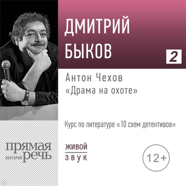 Антон Чехов «Драма на охоте». Литература. Для старшеклассников и взрослых