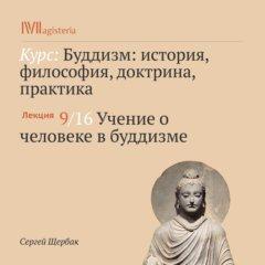 Учение о человеке в буддизме
