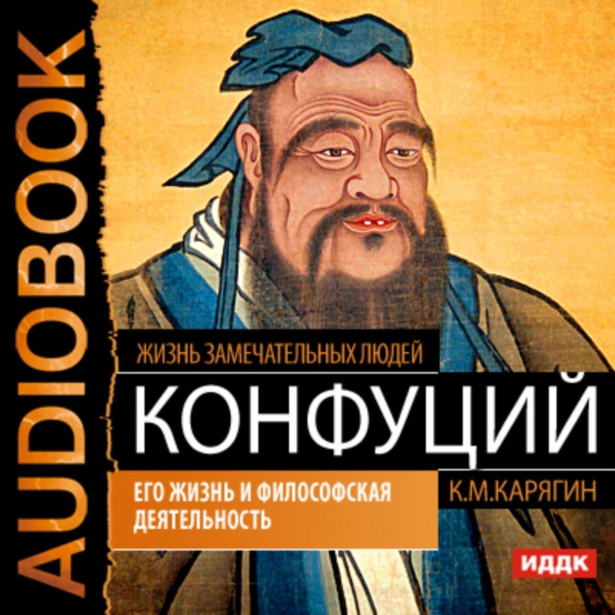 Конфуций. Его жизнь и философская деятельность