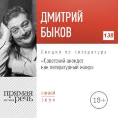 Советский анекдот как литературный жанр
