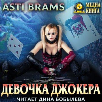 Девочка Джокера