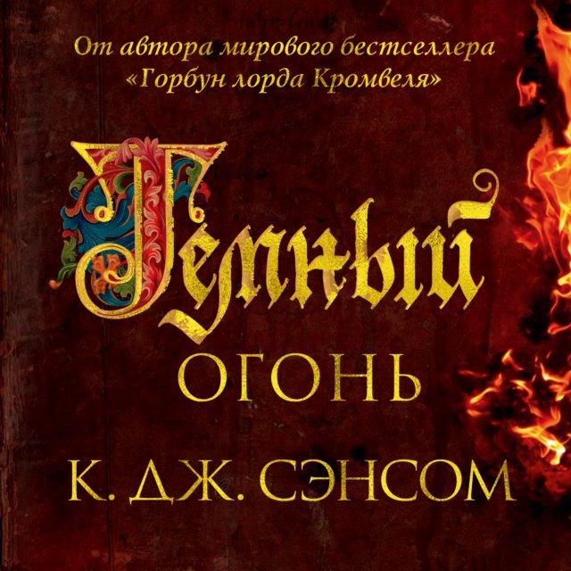 Темный огонь