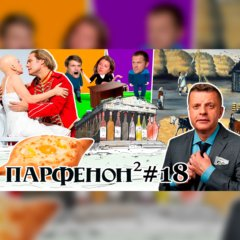 "Парфенон #18: Жесть Слепакова. Духан Пиросмани. Опера - тоже мода. ""Берегись автомобиля!"""