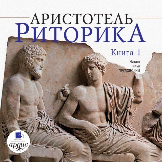 Риторика. Книга 1