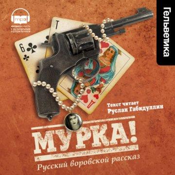 Мурка! Русский воровской рассказ