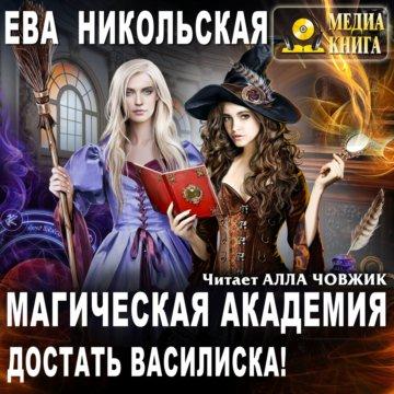 Магическая академия. Достать василиска!