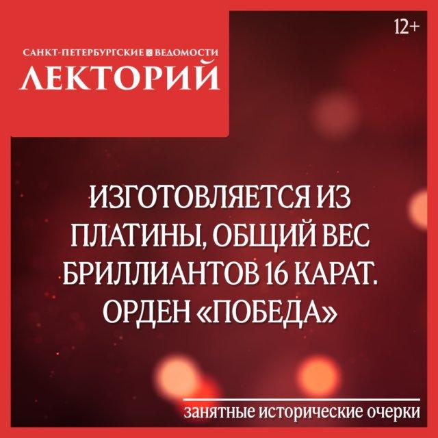 Изготовляется из платины, общий вес бриллиантов 16 карат. Орден «Победа»