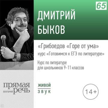 Онлайн-урок по литературе: Грибоедов «Горе от ума». Курс «Готовимся к ЕГЭ по литературе». 9-10 класс