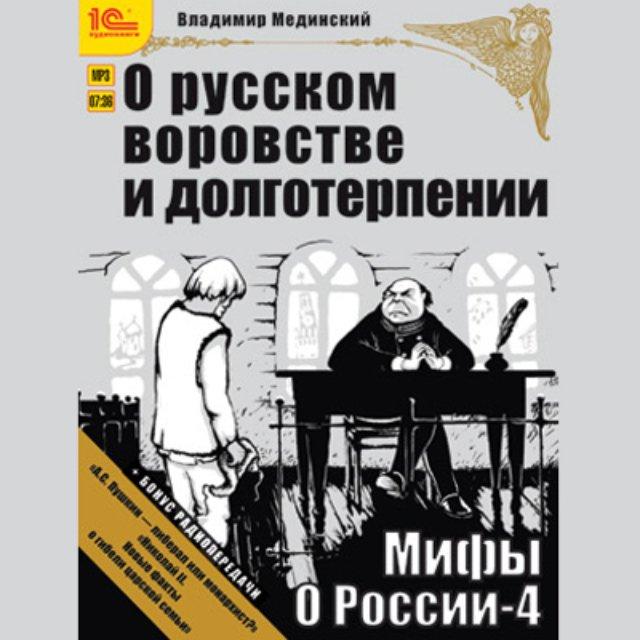 Мифы о России. О русском воровстве и долготерпении (+ бонус 2 радиопередачи)