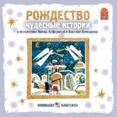 Рождество. Чудесные истории