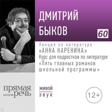 Анна Каренина. 5 главных романов школьной программы
