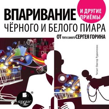 Впаривание и другие приёмы чёрного и белого пиара от того самого Сергея Горина