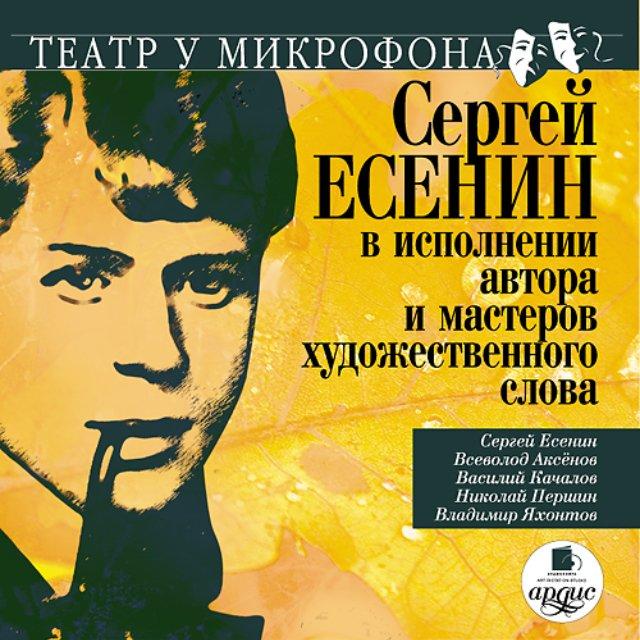 Есенин в исполнении автора и мастеров художественного слова