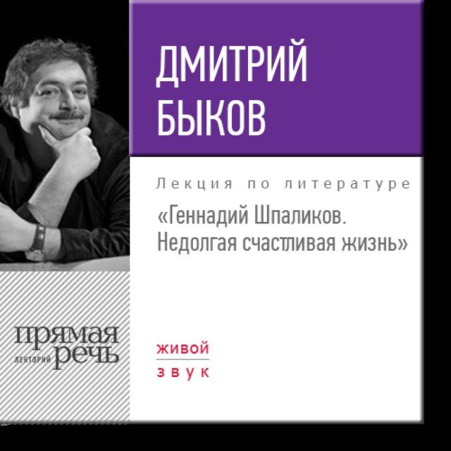 Геннадий Шпаликов. Недолгая счастливая жизнь