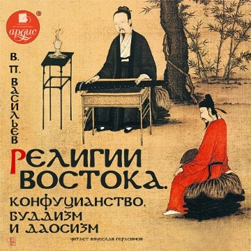 Религии Востока. Конфуцианство, буддизм и даосизм