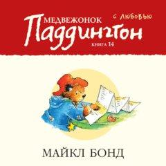 Медвежонок Паддингтон. С любовью. Книга 14