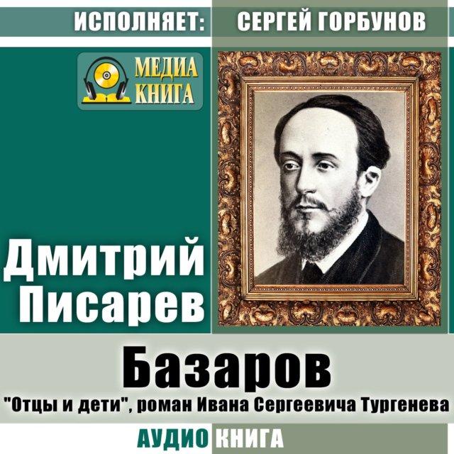 """Базаров. """"Отцы и дети"""", роман Ивана Сергеевича Тургенева"""