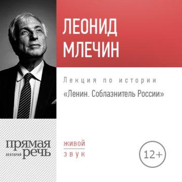 Ленин. Соблазнитель России