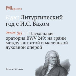 Пасхальная оратория BWV 249: на грани между кантатой и маленькой духовной оперой