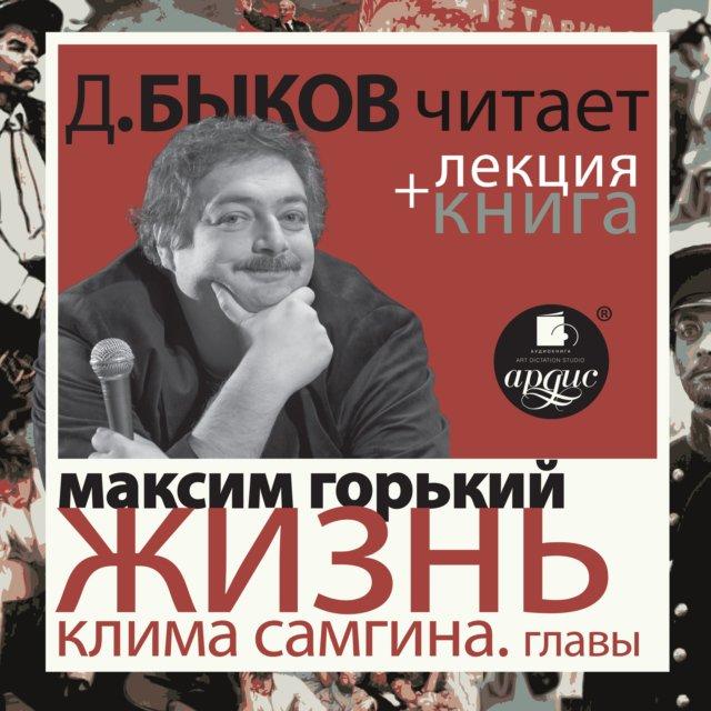 Жизнь Клима Самгина. Избранные главы + Лекция Дмитрия Быкова