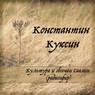 Культура и обычаи Саамов (радиоэфир)