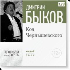 Код Чернышевского