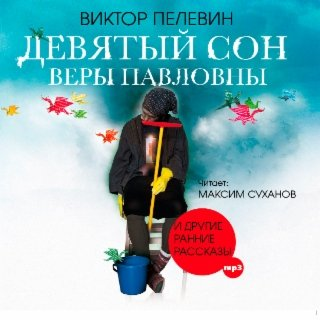 Девятый сон Веры Павловны