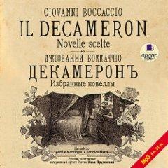 Декамерон. Избранные новеллы / Il Decameron. Novelle scelte