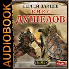 ВИКС. Книга 1. Душелов