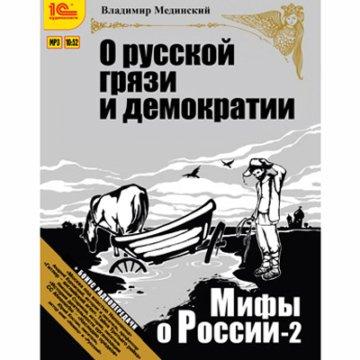 Мифы о России. О русской грязи и демократии (бонус 2 радиопередачи)