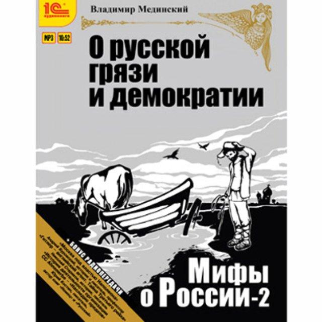 О русской грязи и демократии (бонус 2 радиопередачи)