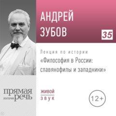 Философия в России: славянофилы и западники. История философии