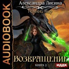 Темный мир. Книга 2. Возвращение