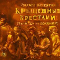 Крещенные крестами