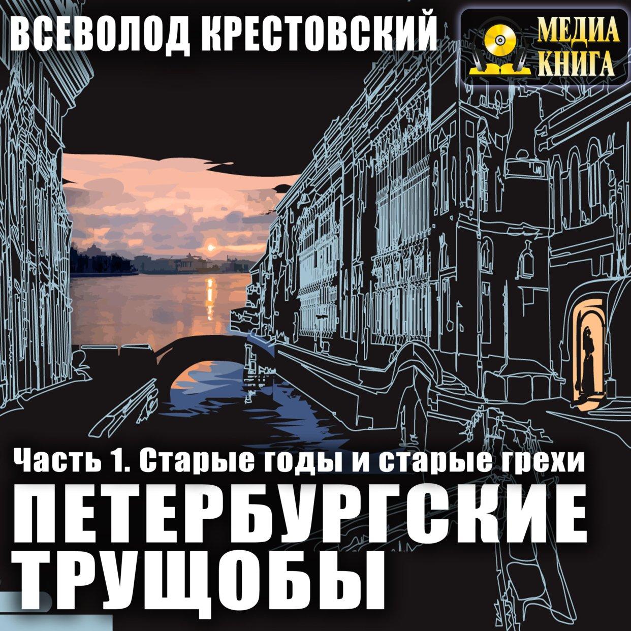 Петербургские трущобы. Старые годы и старые грехи