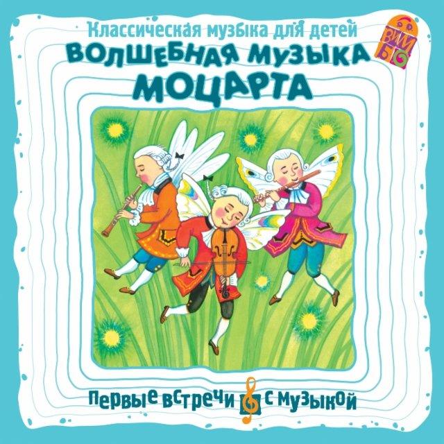 Волшебная музыка Моцарта